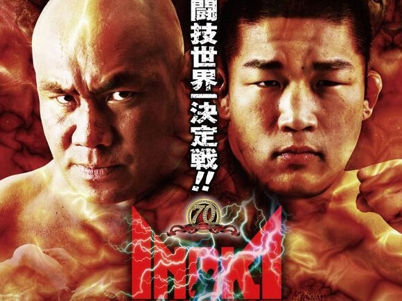 Inoki Bom-Ba-Ye 2013 – video z walk